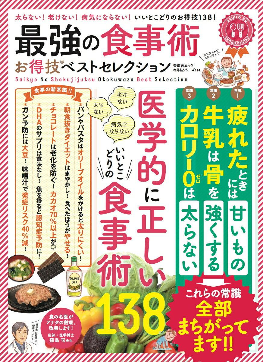 最強の食事術 お得技ベストセレクション (晋遊舎ムック お得技シリーズ 114)