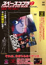 DVD>スペースコブラ COMPLETE DVD BOOK(vol.1) 復活!サイコガン (<DVD>)