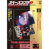 DVD>スペースコブラ COMPLETE DVD BOOK(vol.1) (<DVD>)