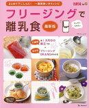 【バーゲン本】フリージングで離乳食 最新版