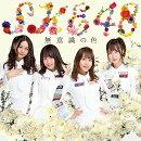 無意識の色 (初回限定盤B CD+DVD)