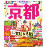 まっぷる京都mini('21) (まっぷるマガジン)