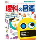 理科の図鑑 (子供の科学ビジュアル図鑑)