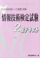Full BASIC・C言語対応情報技術検定試験2級テキスト