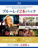 幸せをつかむ歌/食べて、祈って、恋をして【Blu-ray】