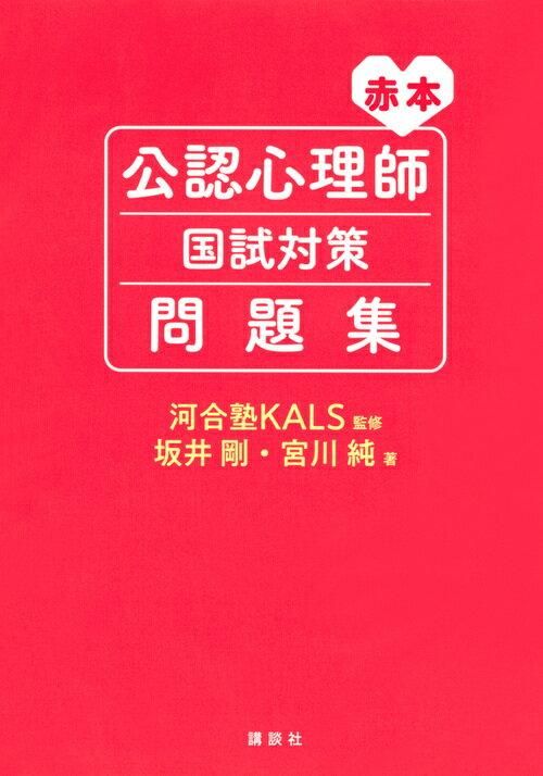 赤本 公認心理師国試対策問題集 (KS専門書) [ 河合塾KALS ]