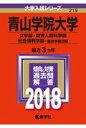 青山学院大学(文学部・教育人間科学部・社会情報学部ー個別学部日程)(2018) (大学入試シリーズ)