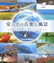 安らぎの音楽と風景 〜エコミュージックTVベスト〜【Blu-ray】 [ (BGV) ]