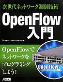 OpenFlow入門