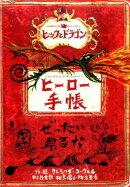 ヒックとドラゴンヒーロー手帳