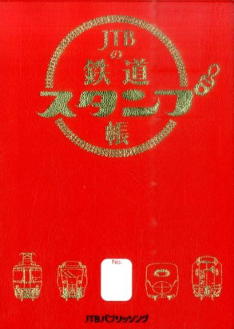 JTBの鉄道スタンプ帳