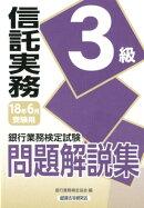 信託実務3級問題解説集(2018年6月受験用)