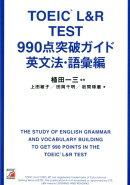 TOEIC(R) L&R TEST 990点突破ガイド 英文法・語彙編