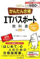 かんたん合格ITパスポート教科書(平成28年度)