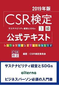 CSR検定3級公式テキスト2019年版 [ CSR検定委員会 ]