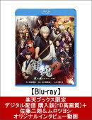 【楽天ブックス限定】銀魂2 掟は破るためにこそある【Blu-ray】+デジタル配信 購入版(HD高画質)+佐藤二朗&ムロツ…