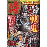漫画時代劇侍BEST(vol.2) (GW MOOK)
