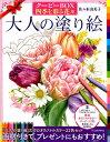 大人の塗り絵 クーピーBOX 四季を彩る花々 [ 佐々木 由美子 ]