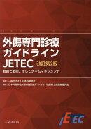 外傷専門診療ガイドラインJETEC改訂第2版
