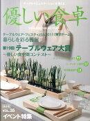 優しい食卓(VOL.35(2011))