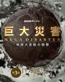 NHKスペシャル 巨大災害 MEGA DISASTER 地球大変動の衝撃 第3集 巨大地震 見えてきた脅威のメカニズム【Blu-ray】