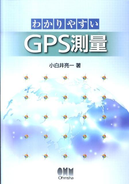 わかりやすいGPS測量 [ 小白井亮一 ]