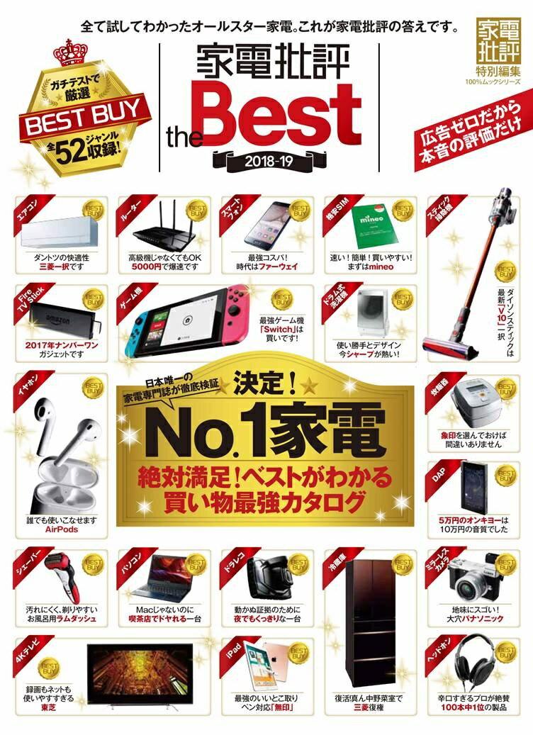 家電批評the Best(2018-19) あなたの買いたい家電のNo.1わかります。 (100%ムックシリーズ 家電批評特別編集)