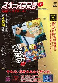 DVD>スペースコブラCOMPLETE DVD BOOK(vol.2) 地獄へ!ラグボール (<DVD>)