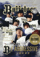 ORIX BUFFALOES THE PERFECT GUIDE(2019)
