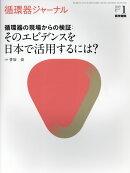 循環器ジャーナル Vol.67 No.1