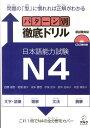 パターン別徹底ドリル日本語能力試験N4 新試験対応 [ 西隈俊哉 ]