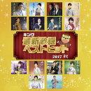 【予約】キング最新歌謡ベストヒット2017秋
