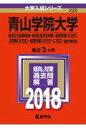 青山学院大学(総合文化政策学部・地球社会共生学部・経済学部〈B方式〉・法学部〈B(2018) (大学入試シリーズ)