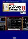 はじめてのCubase Elements 8 入門者向け「音楽制作ソフト」の決定版! (I/O books) [ 本間一 ]