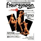 フィギュアJAPANマニアックス (HOBBY JAPAN MOOK)