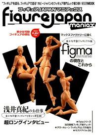 フィギュアJAPANマニアックス 美少女可動フィギュアの現在 (HOBBY JAPAN MOOK)