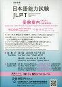 日本語能力試験受験案内(2019年) 〔国内用〕(出願書類付き)