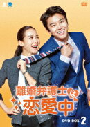 離婚弁護士は恋愛中 DVD-BOX2