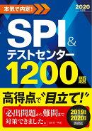 2020年度版 本気で内定!SPI&テストセンター1200題
