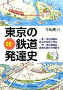 【謝恩価格本】地図で解明!東京の鉄道発達史