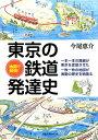【謝恩価格本】地図で解明!東京の鉄道発達史 [ 今尾恵介 ]