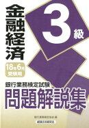 金融経済3級問題解説集(2018年6月受験用)