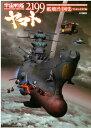 """宇宙戦艦ヤマト2199艦艇作例集(""""星巡る方舟""""編) (ホビージャパンmook)"""