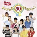 おかあさんといっしょ スペシャル50セレクション