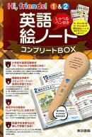 Hi,Friends!1&2英語絵ノートコンプリートBOX