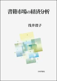 書籍市場の経済分析 [ 浅井澄子 ]
