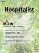Hospitalist(Vol.6 No.2(2018)