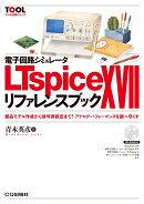 電子回路シミュレータ LTspice XVIIリファレンスブック