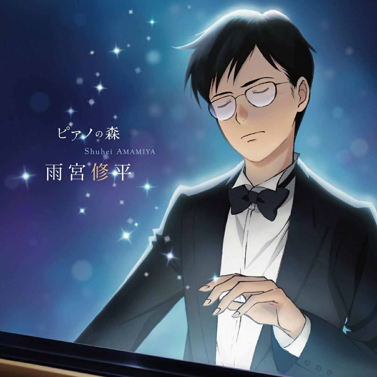 【先着特典】「ピアノの森」雨宮修平(仮) (ポストカード付き) [ (クラシック) ]