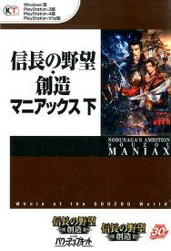 信長の野望・創造マニアックス(下) Windows版PlayStation 3版Pla